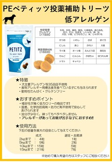 PEペティッツ投薬補助トリーツ低アレルゲン