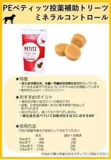PEペティッツ投薬補助トリーツミネラルコントロール